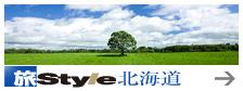 Style北海道