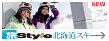 旅Style北海道スキー