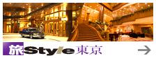 旅Style東京